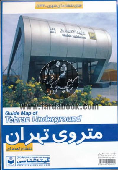 نقشه راهنمای متروی تهران کد 532