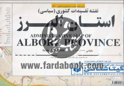 نقشه تقسیمات کشوری (سیاسی) استان البرز کد 531