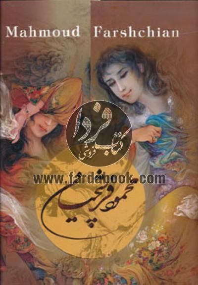 آلبوم محمود فرشچیان