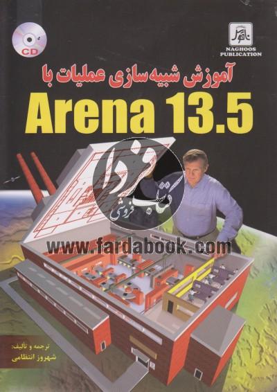 آموزش شبیه سازی عملیات با Arena 13.5