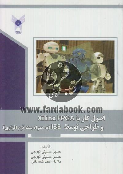 اصول کار با Xilinxs FPGA و طراحی توسط ISE (به همراه بسته نرم افزاری)