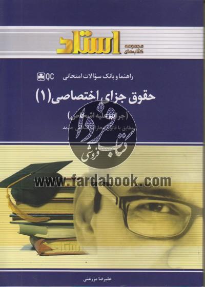 راهنما و بانک سوالات امتحانی حقوق جزای اختصاصی (1) جرایم علیه اشخاص مطابق با قانون مجازات اسلامی