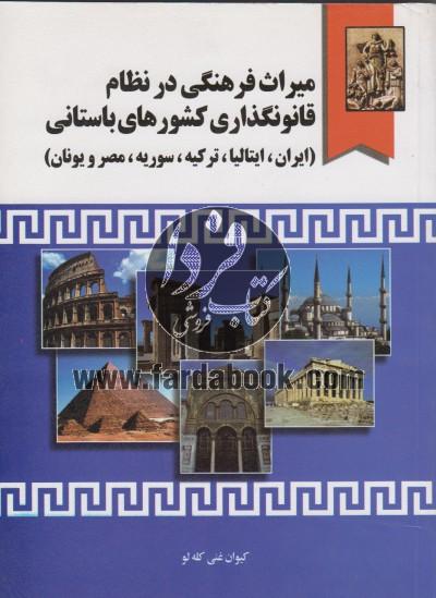 میراث فرهنگی در نظام قانونگذاری کشورهای باستانی (ایران، ایتالیا، ترکیه، سوریه، مصر و یونان)