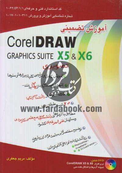 آموزش تضمینی  CorelDRAW X5 & X6