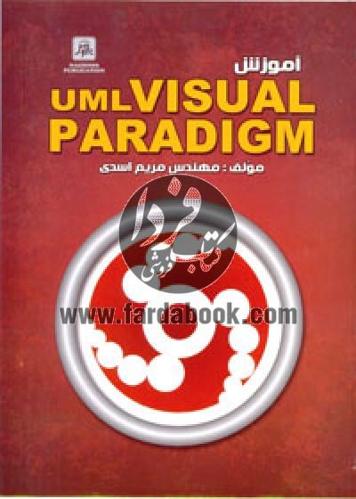 آموزش ويژوال پارادايمUML VISUAL PARADIGM