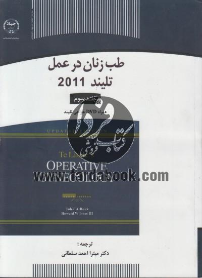 طب زنان در عمل تلیند 2011 (همراه با DVD جراحی تلیند) 4جلدی