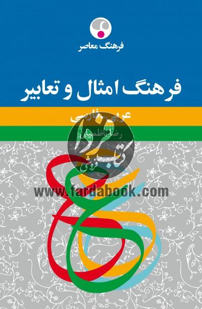 فرهنگ امثال و تعابیر عربی - فارسی