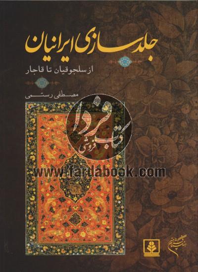جلد سازی ایرانیان از سلجوقیان تا قاجار