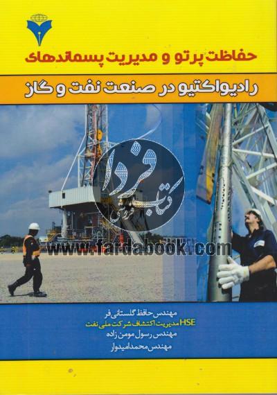 حفاظت پرتو و مدیریت پسماندهای رادیو اکتیو در صنعت نفت و گاز