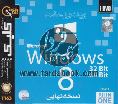 ویندوز 8 windows