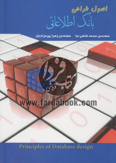 اصول طراحی بانک اطلاعاتی