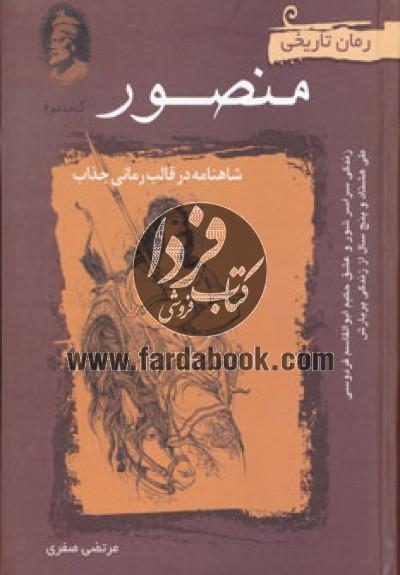 منصور (شاهنامه در قالب رمانی خاص)،(2جلدی)