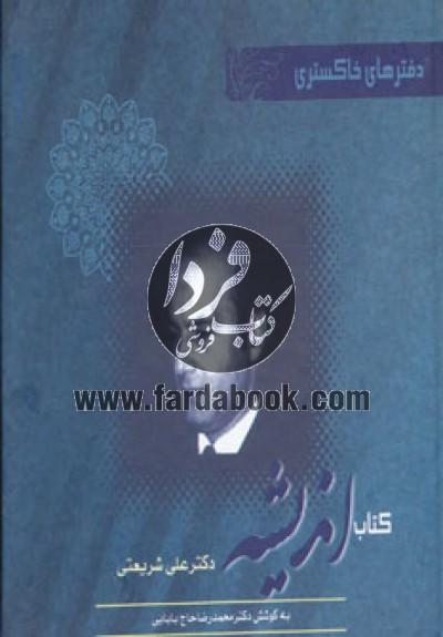 دفترهای خاکستری (کتاب اندیشه)