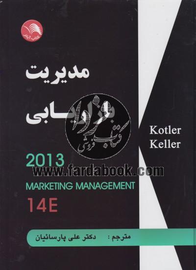 مدیریت بازاریابی 2013