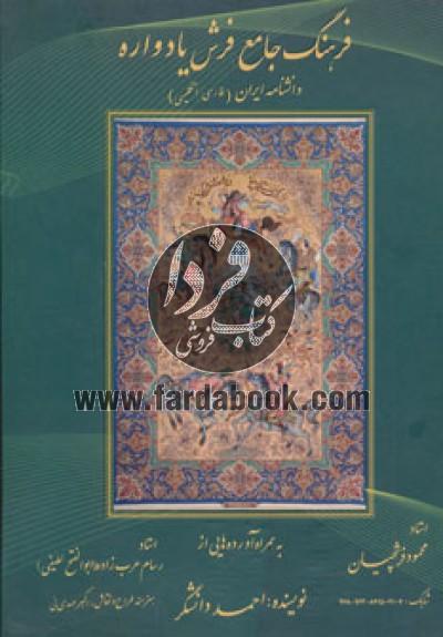 فرهنگ جامع فرش یادواره (دانشنامه ایران)،(2جلدی)