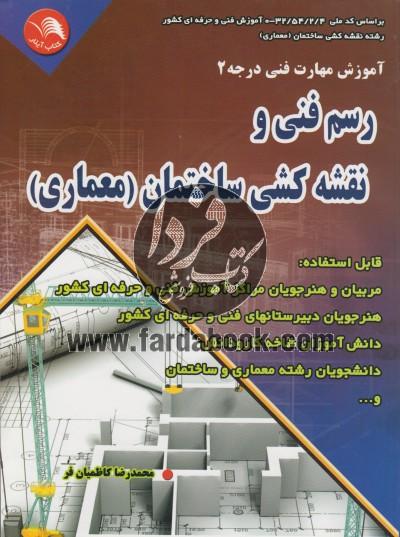 رسم فنی و نقشه کشی ساختمان (معماری)درجه 2