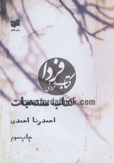 کتاب منتخبات
