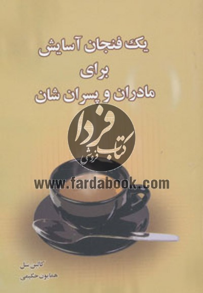 یک فنجان آسایش برای مادران و پسران شان