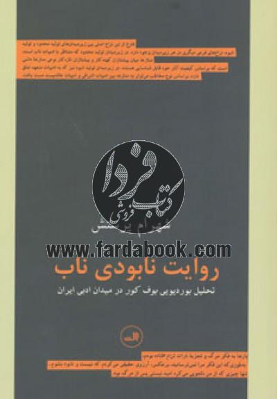 روایت نابودی ناب (تحلیل بوردیویی بوف کور در میدان ادبی ایران)