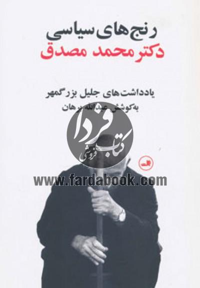 رنج های سیاسی دکتر محمد مصدق