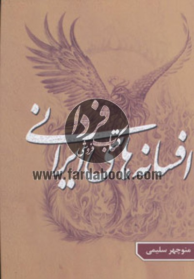 افسانه های ایرانی 1