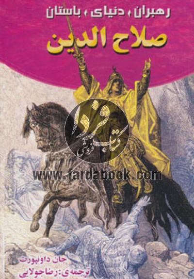 رهبران دنیای باستان- صلاحالدین فاتح جنگهای صلیبی