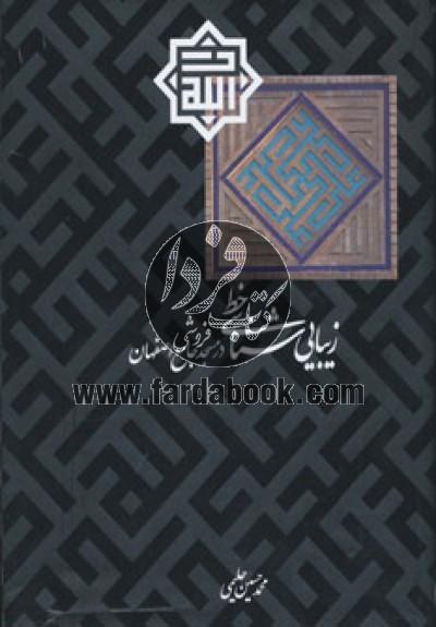 زیبایی شناسی خط در مسجد جامع اصفهان