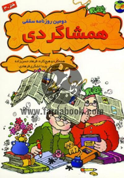 طنز 3- دومین روزنامه سقفی همشاگردی