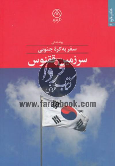 کتاب کره 6 (سرزمین ققنوس (سفر به کره جنوبی))