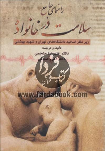 راهنمای جامع سلامت در خانواده (2جلدی)