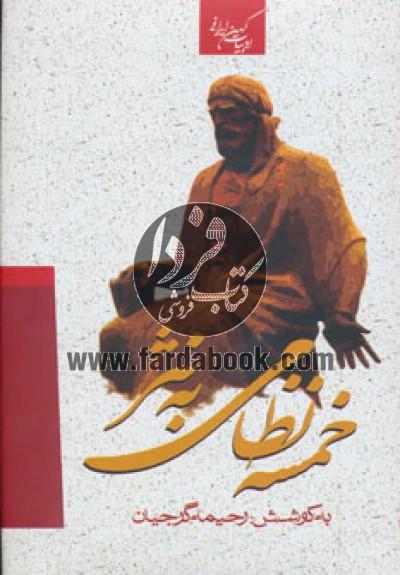 ادبیات کهن ایرانی- خمسه نظامی به نثر