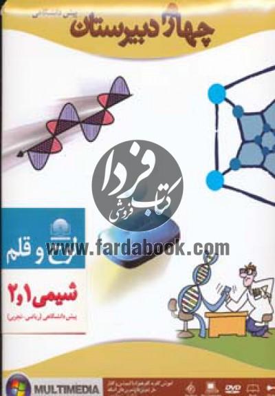 نرم افزار و گام به گام شیمی 1و2 پیش دانشگاهی کد 359