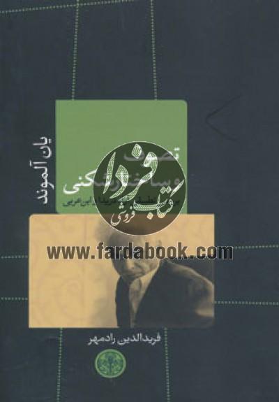 حکمت و فلسفه 4 (تصوف و ساختار شکنی)،(بررسی تطبیقی آراء دریدا و ابن عربی)