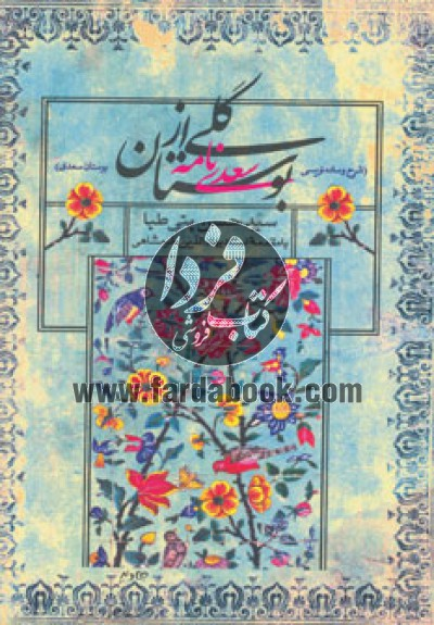 گلی از بوستان (سعدی نامه،شرح و ساده نویسی بوستان سعدی)
