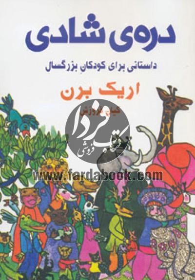 دره ی شادی (داستانی برای کودکان بزرگسال)