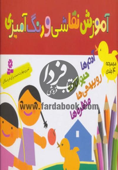 آموزش نقاشی و رنگآمیزی مجموعه 4جلدی