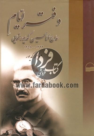 دفتر ایام غلامحسین کدیور فسایی(کویر)