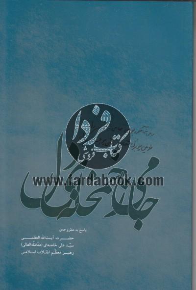 جامی ز خمخانهی دل- پاسخ به مطروحهی حضرت آیتالله العظمی سید علی خامنهای