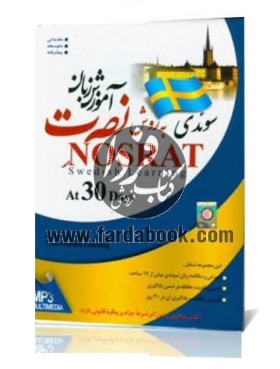 آموزش زبان سوئدی به روش نصرت (DVD)