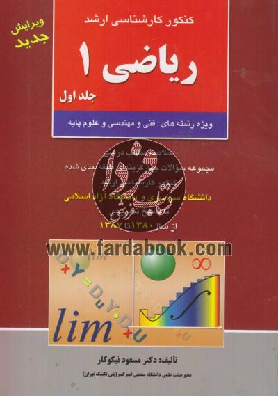 کنکور کارشناسی ارشد ریاضی 1(جلد اول)