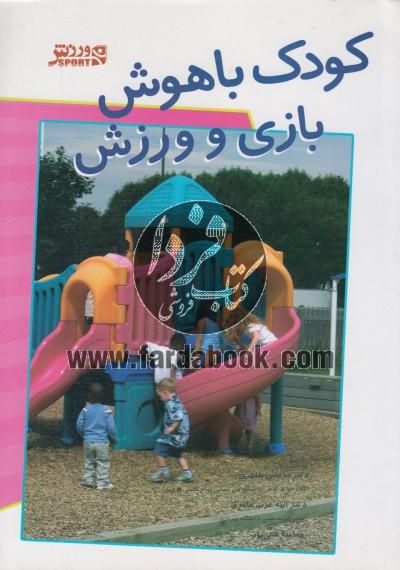 کودک باهوش بازی و ورزش