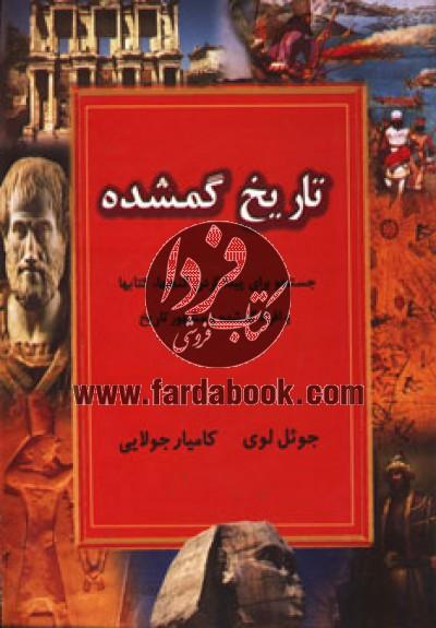 تاریخ گمشده- جستجو برای پیدا کردن گنجها، کتابها و افراد گمشده و مشهور تاریخ