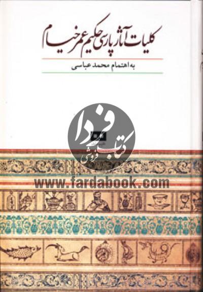 کلیات آثار پارسی حکیم عمر خیام
