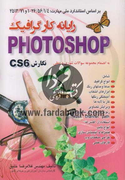 رایانه کار گرافیک PHOTOSHOP CS6