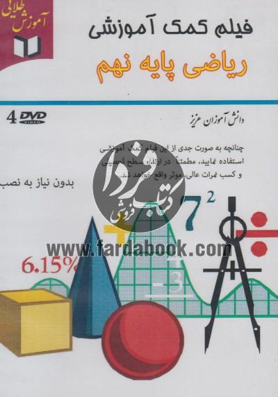 فیلم کمک آموزشی ریاضی پایه نهم