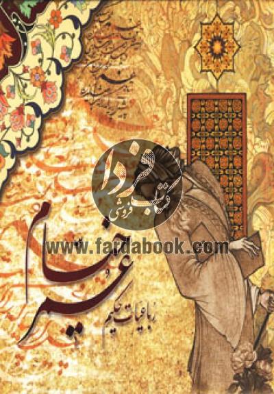 رباعیات حکیم عمر خیام(باجعبه،خشتی)