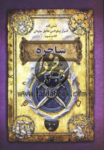 ساحره(6گانهاسرارنیکولاس،کتابسوم)