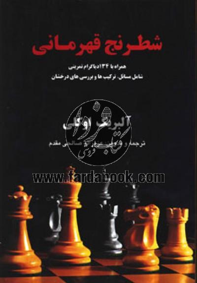 شطرنج قهرمانی