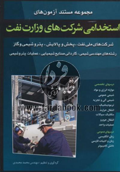 مجموعه مستند آزمون های استخدامی شرکت های وزارت نفت