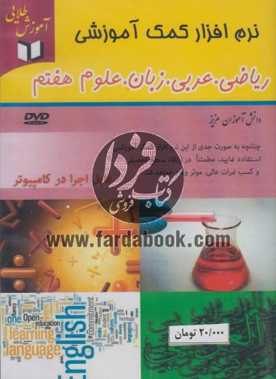 نرم افزار کمک آموزشی ریاضی,عربی,زبان,علوم هفتم